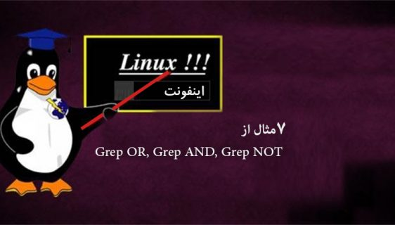 7مثال از Grep OR, Grep AND, Grep NOT